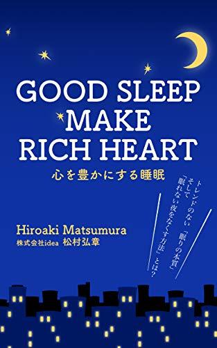 GOOD SLEEP MAKE RICH HEART: 心を豊かにする睡眠 心豊シリーズ