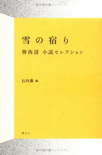 雪の宿り 神西清小説セレクションの詳細を見る