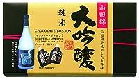 ハマダコンフェクト 純米 大吟醸 10個入 ×2箱