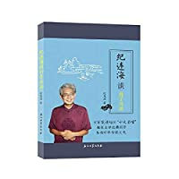 Jilian Hai talk about Art of War(Chinese Edition)