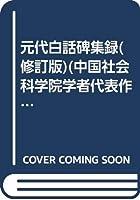 元代白話碑集録[修訂版](中国社会科学院学者代表作文庫)