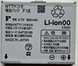 HCMA NTT ドコモ docomo ガラケー F-01C F-08C F-09C電池パック F18 【動作確認済み】