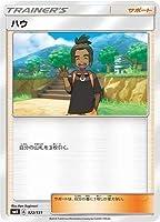 ポケモンカードゲーム/PK-SMH-122 ハウ