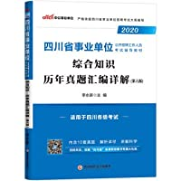 Sichuan Province in 2020 public education institutions open recruitment of staff exam materials: a comprehensive compilation of knowledge Studies Management Detailed(Chinese Edition)