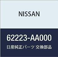 NISSAN (日産) 純正部品 ブラケット フロント バンパー サイド LH スカイライン 品番62223-AA000