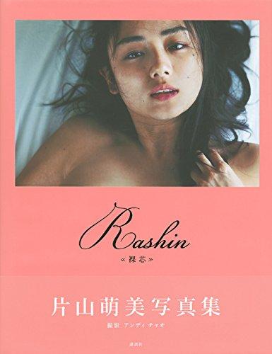 『Rashin ≪裸芯≫ MOEMI KATAYAMA』の4枚目の画像
