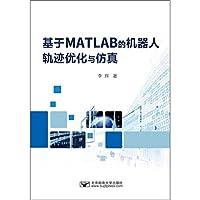 基于MATLAB的机器人轨迹优化与仿真