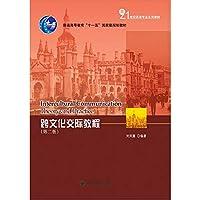 跨文化交际教程(第二版)