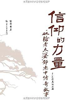 """信仰的力量:""""双枪老太婆""""邓惠中传奇故事"""