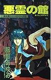 悪霊の館 風水斎シリーズ17 (あすかコミックス)