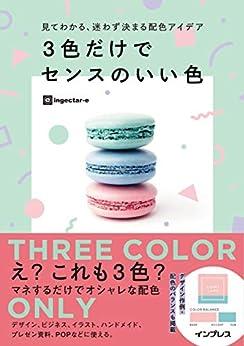 [ingectar-e]の見てわかる、迷わず決まる配色アイデア 3色だけでセンスのいい色