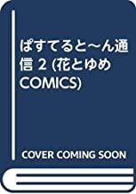 ぱすてると~ん通信 2 (花とゆめCOMICS)