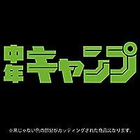 中年キャンプ【キャンプ・アウトドア】パロディーステッカー(12色から選べます) (ライトグリーン)