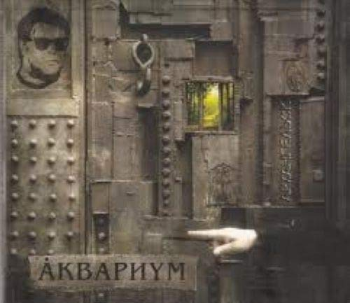 Akvarium. Arhangelsk [Аквариум. Архангельск] [audioCD] Aquarium (Akvarium) …