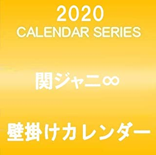 関ジャニ 2020 壁掛けカレンダー クリアファイル&ステッカー付き 20KC-11