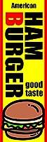 『60cm×180cm(ほつれ防止加工)』お店やイベントに のぼり のぼり旗 アメリカンハンバーガー