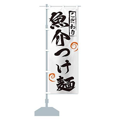 魚介つけ麺 のぼり旗(レギュラー60x180cm 左チチ 標準)