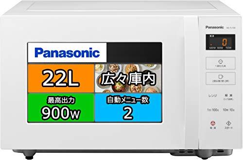 パナソニック 単機能電子レンジ 22L フラットテーブル スピードあたため ヘルツフリー ホワイト NE-FL100-W