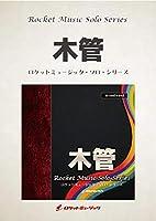 夕暮れの庭【クラリネット(バス・クラリネット)】(SOL-61)【ピアノ伴奏譜付】《ソロコンサートレパートリー》