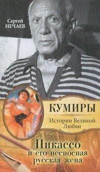 Hardcover Pikasso i ego nesnosnaya russkaya zhena [Russian] Book