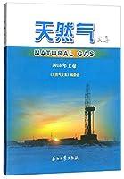 天然气文集(2018年上卷)