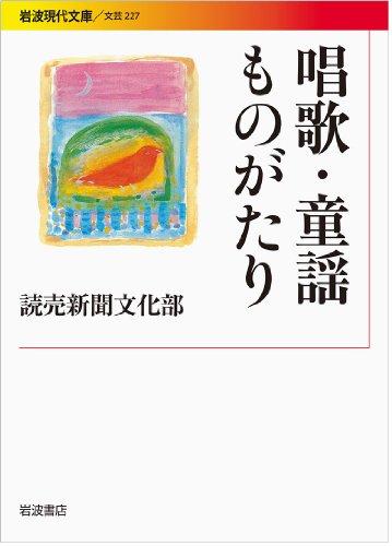 唱歌・童謡ものがたり (岩波現代文庫)
