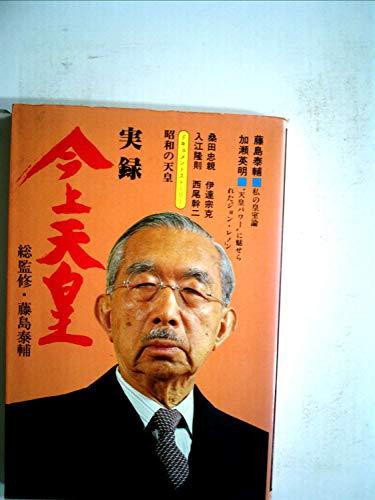 実録・今上天皇―天皇裕仁と激動の昭和史 (1983年)の詳細を見る
