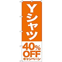 のぼり Yシャツ 40%OFFキャンペーン NMB-403 (受注生産) のぼり旗 看板 ポスター タペストリー 集客
