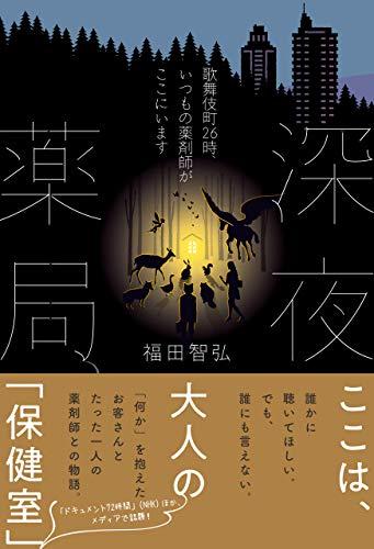 深夜薬局 歌舞伎町26時、いつもの薬剤師がここにいます (ShoPro Books)