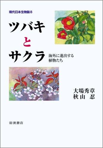 ツバキとサクラ―海外に進出する植物たち (現代日本生物誌 8)