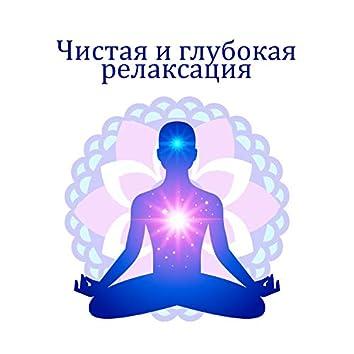 Чистая и глубокая релаксация: Инструментальная музыка с природой звучит для медитации, Мантра, Йога, Глубокий сон, Спа, Благополучия, терапия звучит