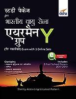 Study Package for Bhartiya Vayu Sena Airmen Group Y (Gair-Takniki) Exam with 3 Online Sets Hindi Edition