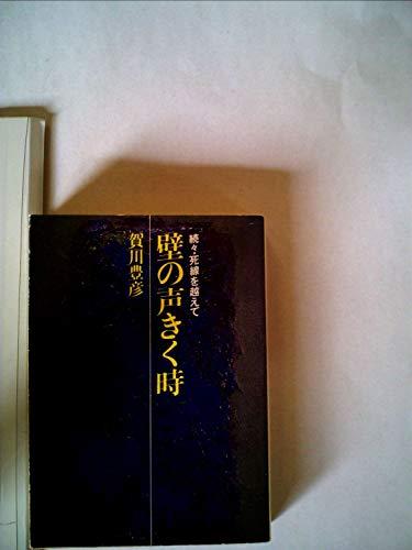 壁の声きく時―続々・死線を越えて (1983年) (現代教養文庫〈1103〉)