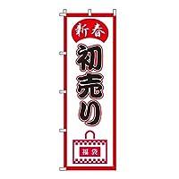 のぼり 旗 初売り 感謝祭 新年 歳末 セール 大売り出し 集客 大人気 シンプル 600*1800