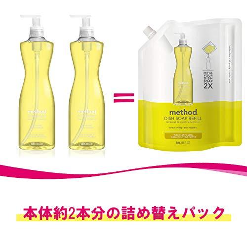 ジョンソン method メソッド ディッシュソープ レモンミント 詰め替え 1.06L 1個 食器用洗剤