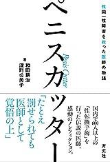 信念の医師・和田耕治の物語『ペニスカッター』