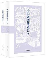 中国戏剧演进史(套装上下册)