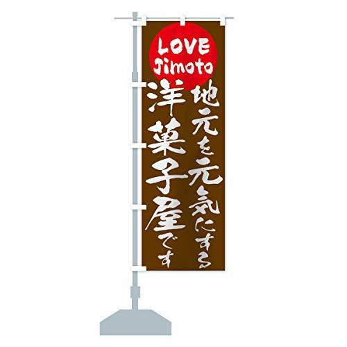 洋菓子屋 のぼり旗 サイズ選べます(スリム45x180cm 左チチ)