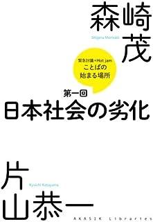 緊急討議Hot jam『ことばの始まる場所』 第一回 「日本社会の劣化」 (アマゾンPODシリーズ)