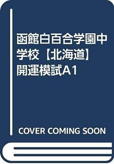 函館白百合学園中学校【北海道】 開運模試A1