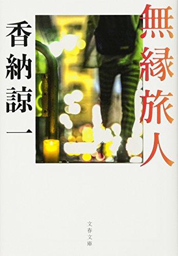 無縁旅人 (文春文庫)