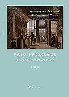情感美学与近代文本文化的兴起:英国漫长的18世纪文学文化研究