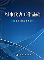 Military representative basis for the work(Chinese Edition)