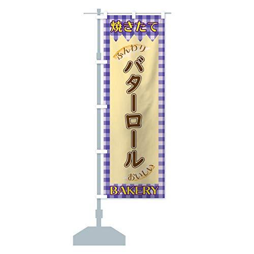 バターロール のぼり旗(レギュラー60x180cm 左チチ 標準)
