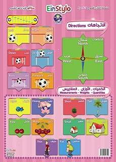 (الإتجاهات والأحجام والمقاييس (عربي - إنجليزي