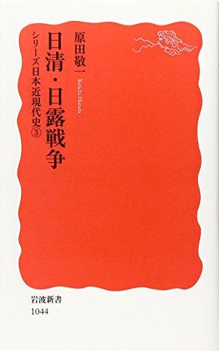 日清・日露戦争―シリーズ日本近現代史〈3〉 (岩波新書)の詳細を見る