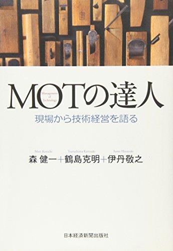 MOTの達人―現場から技術経営を語る