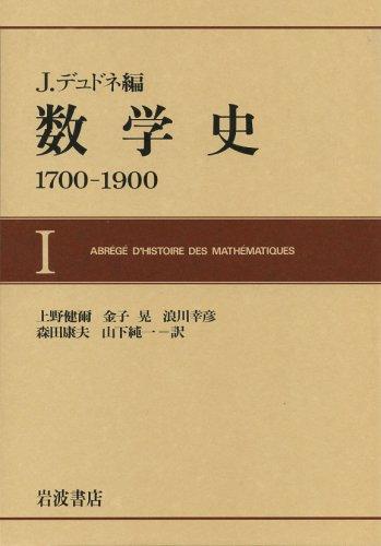 数学史―1700‐1900 (1)