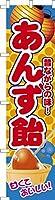 既製品のぼり旗 「あんず飴」あんずあめ 短納期 高品質デザイン 450mm×1,800mm のぼり