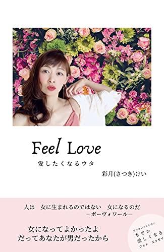 Feel Love 〜愛したくなるウタ〜: フォトエッセイ (IZNM出版)